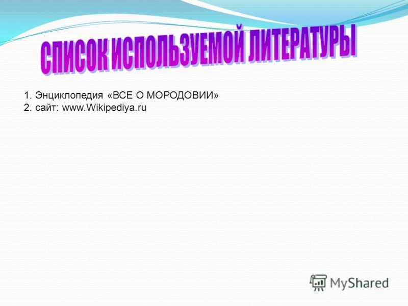 1. Энциклопедия «ВСЕ О МОРОДОВИИ» 2. сайт: www.Wikipediya.ru
