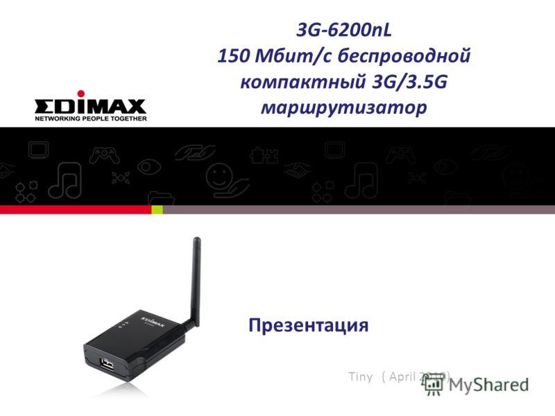Презентация 3G-6200nL 150 Мбит/с беспроводной компактный 3G/3.5G маршрутизатор Tiny ( April 2010)