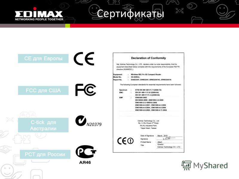 Сертификаты PCT для России C-tick для Австралии FCC для США CE для Европы