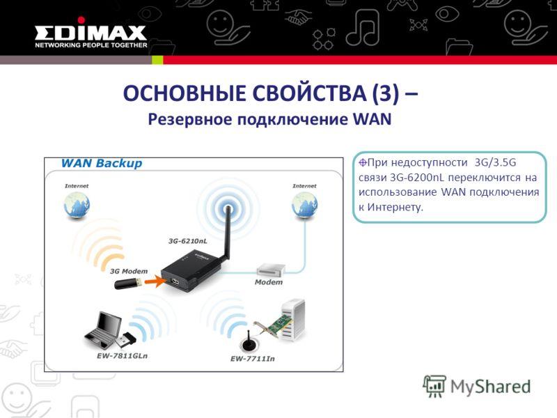 ОСНОВНЫЕ СВОЙСТВА (3) – Резервное подключение WAN При недоступности 3G/3.5G связи 3G-6200nL переключится на использование WAN подключения к Интернету.