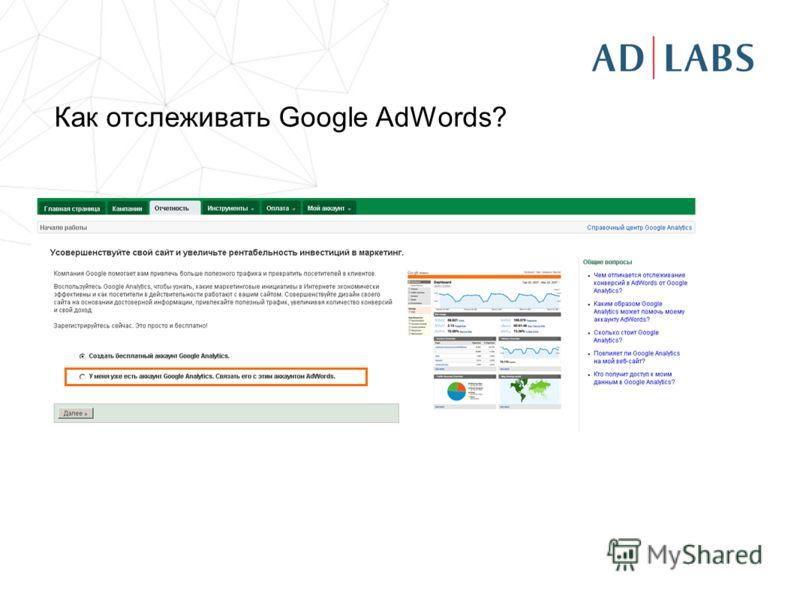Как отслеживать Google AdWords?