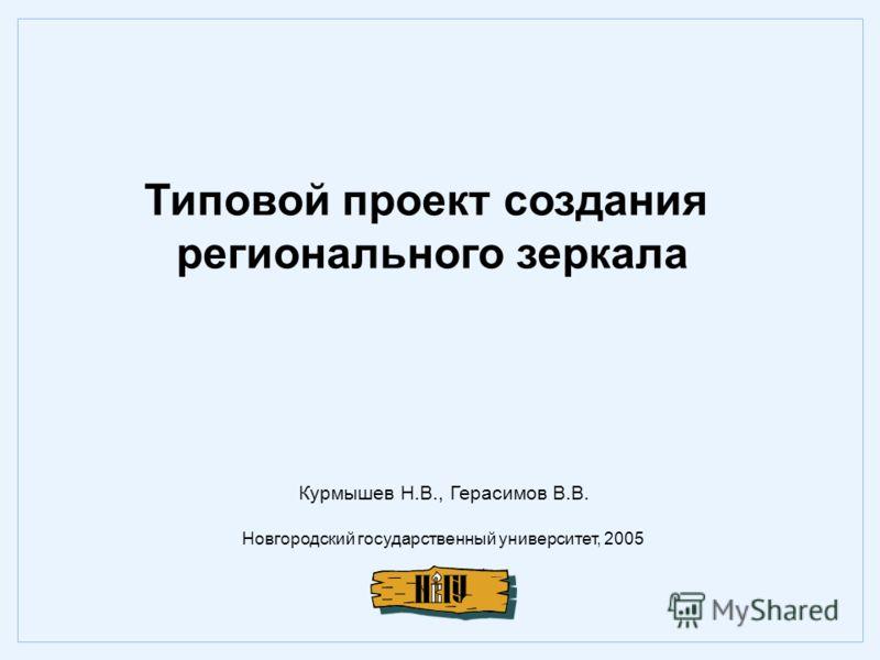 Типовой проект создания регионального зеркала Новгородский государственный университет, 2005 Курмышев Н.В., Герасимов В.В.