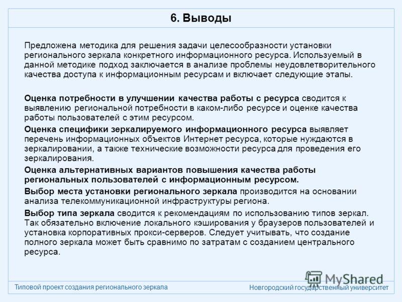 Типовой проект создания регионального зеркала Новгородский государственный университет 6. Выводы Предложена методика для решения задачи целесообразности установки регионального зеркала конкретного информационного ресурса. Используемый в данной методи