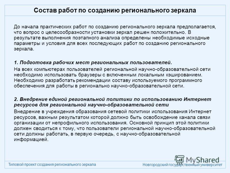 Типовой проект создания регионального зеркала Новгородский государственный университет Состав работ по созданию регионального зеркала До начала практических работ по созданию регионального зеркала предполагается, что вопрос о целесообразности установ
