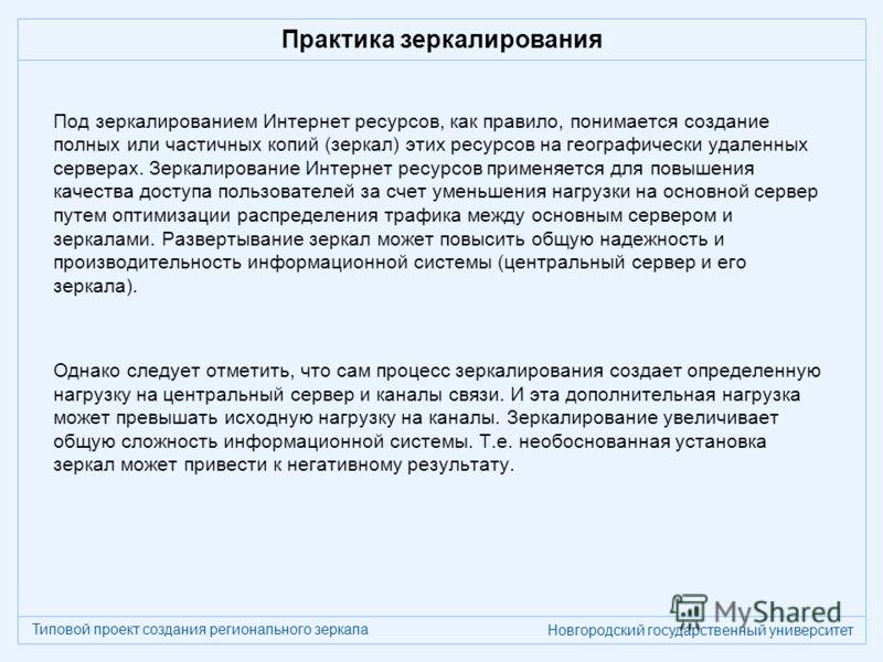 Типовой проект создания регионального зеркала Новгородский государственный университет Практика зеркалирования Под зеркалированием Интернет ресурсов, как правило, понимается создание полных или частичных копий (зеркал) этих ресурсов на географически