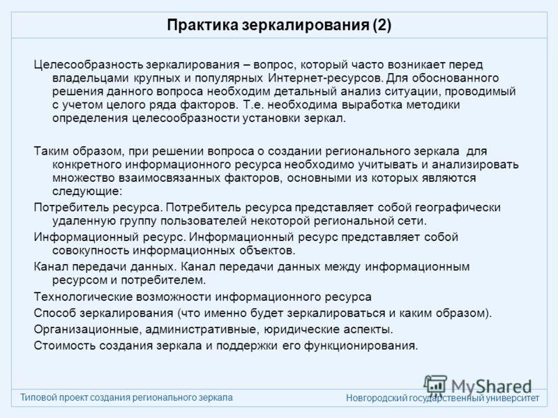 Типовой проект создания регионального зеркала Новгородский государственный университет Практика зеркалирования (2) Целесообразность зеркалирования – вопрос, который часто возникает перед владельцами крупных и популярных Интернет-ресурсов. Для обоснов