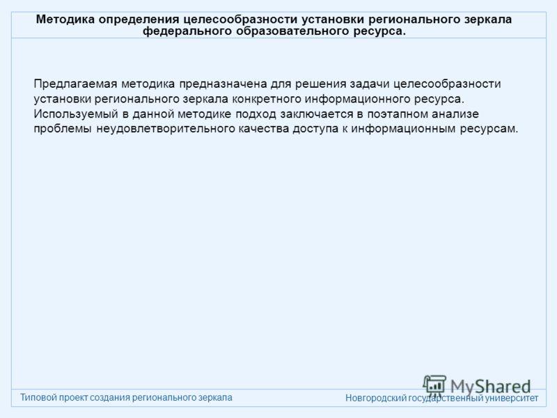 Типовой проект создания регионального зеркала Новгородский государственный университет Методика определения целесообразности установки регионального зеркала федерального образовательного ресурса. Предлагаемая методика предназначена для решения задачи