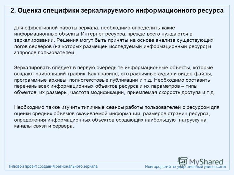 Типовой проект создания регионального зеркала Новгородский государственный университет 2. Оценка специфики зеркалируемого информационного ресурса Для эффективной работы зеркала, необходимо определить какие информационные объекты Интернет ресурса, пре