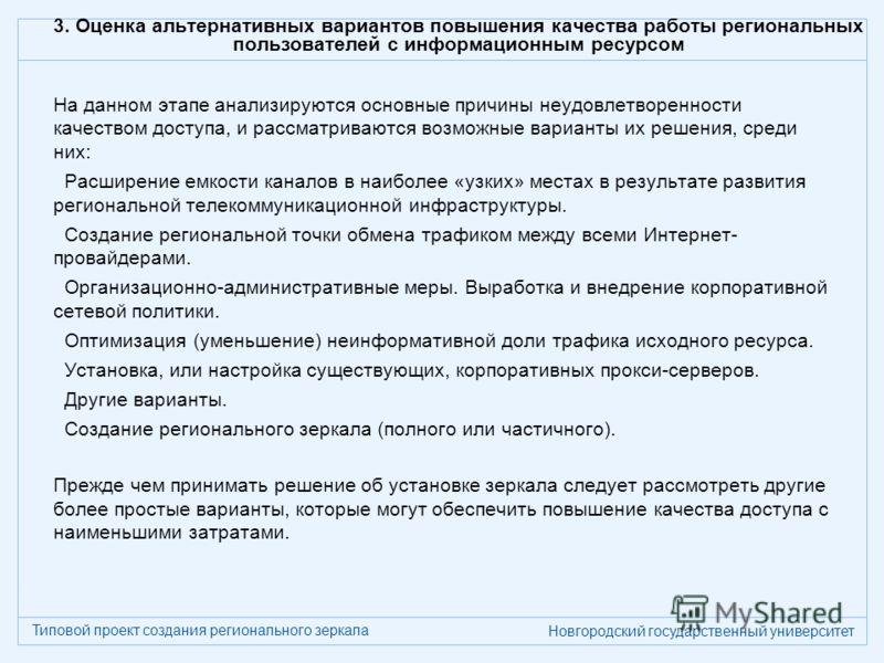 Типовой проект создания регионального зеркала Новгородский государственный университет 3. Оценка альтернативных вариантов повышения качества работы региональных пользователей с информационным ресурсом На данном этапе анализируются основные причины не