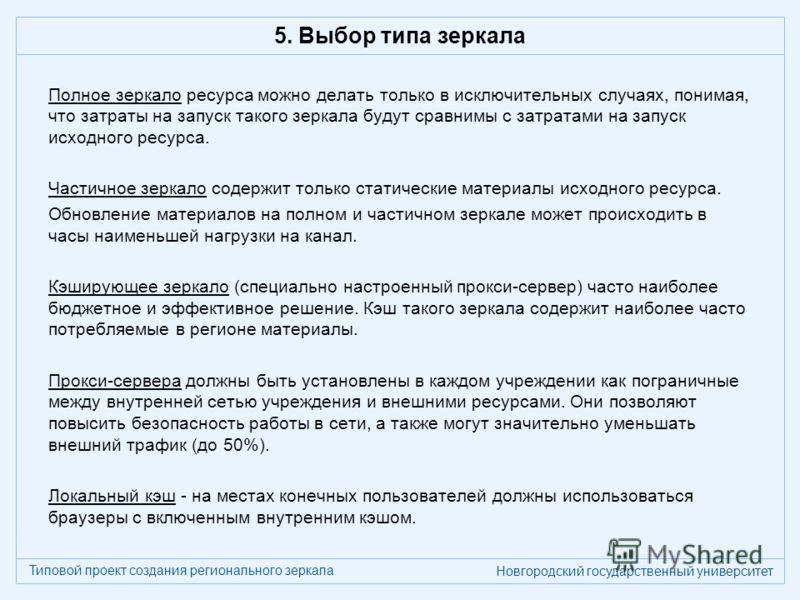 Типовой проект создания регионального зеркала Новгородский государственный университет 5. Выбор типа зеркала Полное зеркало ресурса можно делать только в исключительных случаях, понимая, что затраты на запуск такого зеркала будут сравнимы с затратами