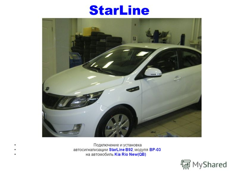 StarLine Подключение и установка автосигнализации StarLine B92, модуля BP-03 на автомобиль Kia Rio New(QB)
