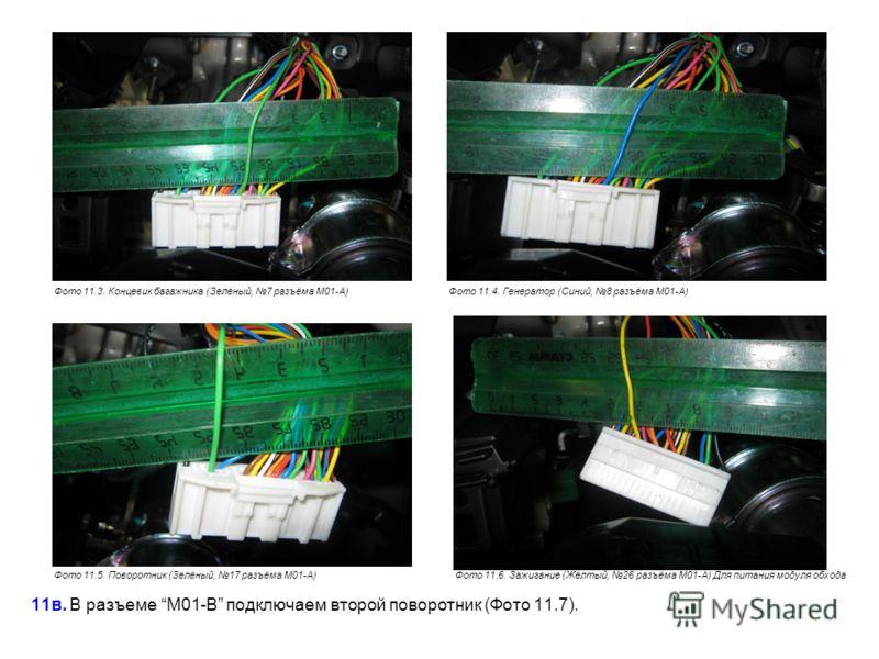 11в. В разъеме М01-В подключаем второй поворотник (Фото 11.7). Фото 11.3. Концевик багажника (Зелёный, 7 разъёма М01-А)Фото 11.4. Генератор (Синий, 8 разъёма М01-А) Фото 11.6. Зажигание (Жёлтый, 26 разъёма М01-А) Для питания модуля обходаФото 11.5. П