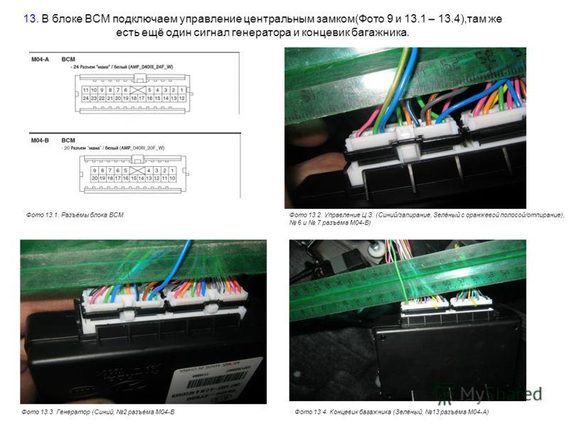 13. В блоке ВСМ подключаем управление центральным замком(Фото 9 и 13.1 – 13.4),там же есть ещё один сигнал генератора и концевик багажника. Фото 13.1. Разъёмы блока ВСМФото 13.2. Управление Ц.З. (Синий/запирание, Зелёный с оранжевой полосой/отпирание