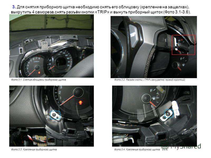 3. Для снятия приборного щитка необходимо снять его облицовку (крепление на защелках), выкрутить 4 самореза,снять разъём кнопки «TRIP» и вынуть приборный щиток (Фото 3.1-3.6). Фото 3.1. Снятие облицовки приборного щиткаФото 3.2. Разъём кнопки «TRIP»(