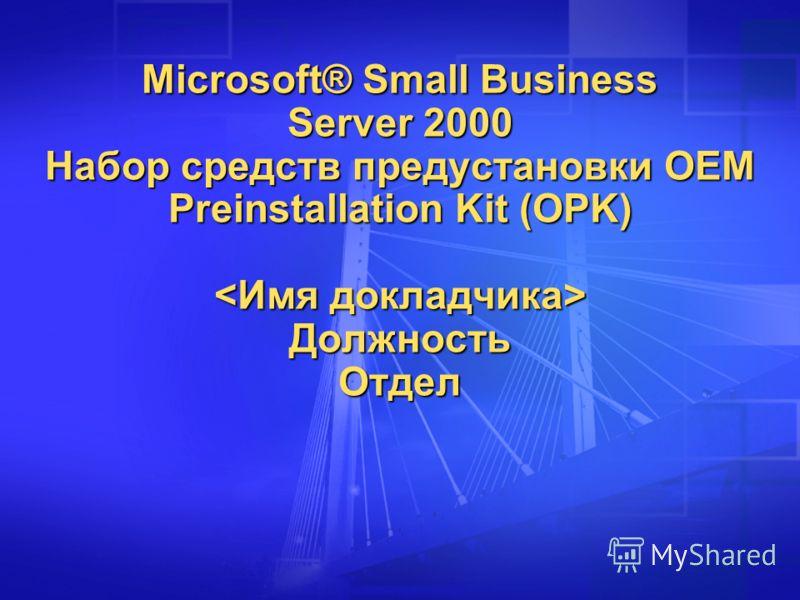 Microsoft® Small Business Server 2000 Набор средств предустановки OEM Preinstallation Kit (OPK) Должность Отдел