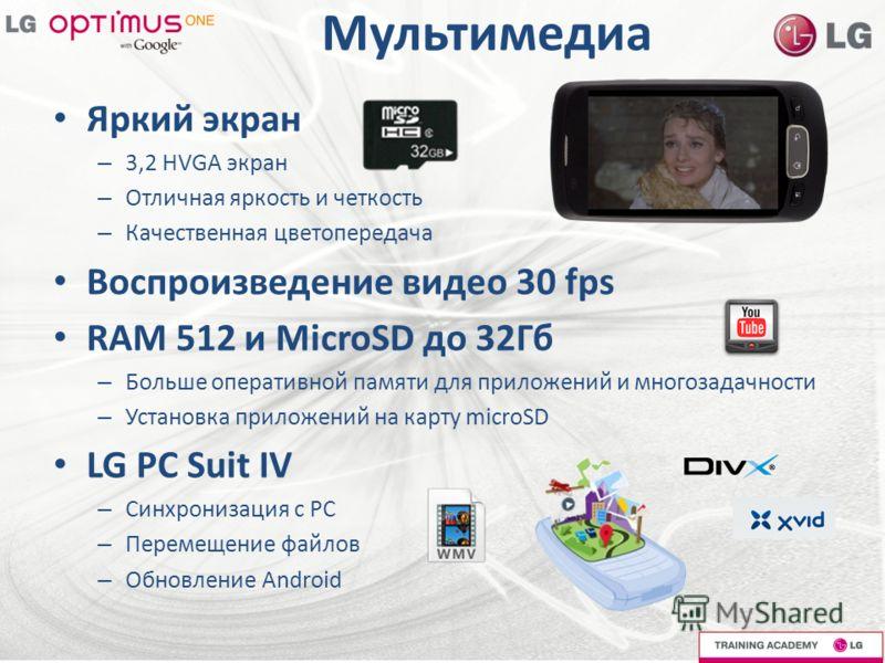 Мультимедиа Яркий экран – 3,2 HVGA экран – Отличная яркость и четкость – Качественная цветопередача Воспроизведение видео 30 fps RAM 512 и MicroSD до 32Гб – Больше оперативной памяти для приложений и многозадачности – Установка приложений на карту mi