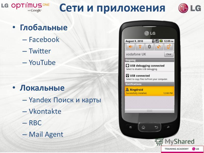Сети и приложения Глобальные – Facebook – Twitter – YouTube Локальные – Yandex Поиск и карты – Vkontakte – RBC – Mail Agent