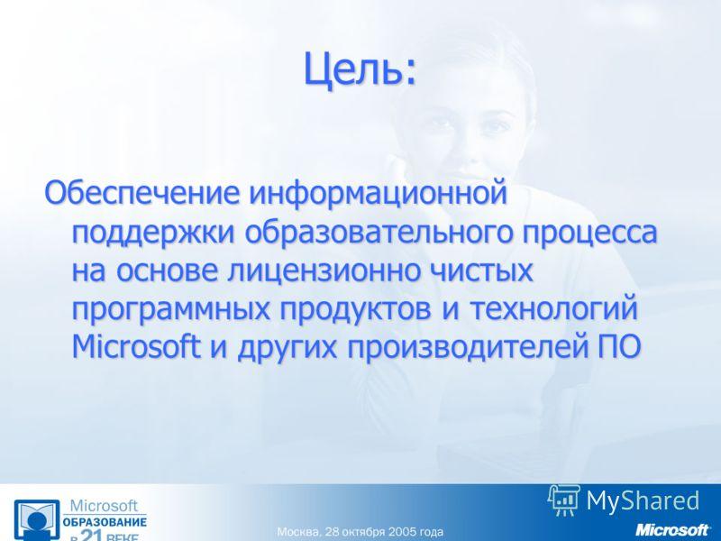 Цель: Обеспечение информационной поддержки образовательного процесса на основе лицензионно чистых программных продуктов и технологий Microsoft и других производителей ПО