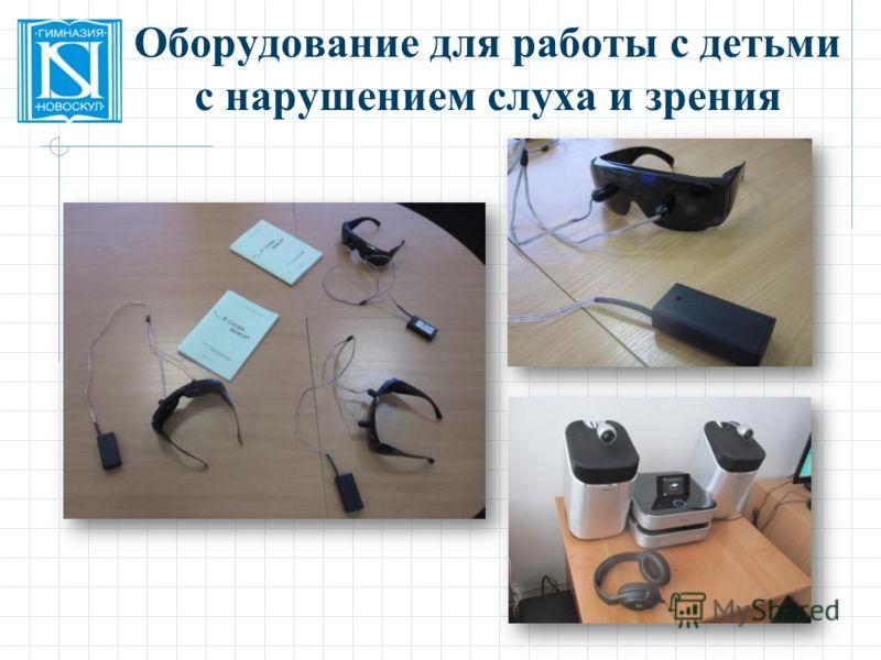 Оборудование для работы с детьми с нарушением слуха и зрения