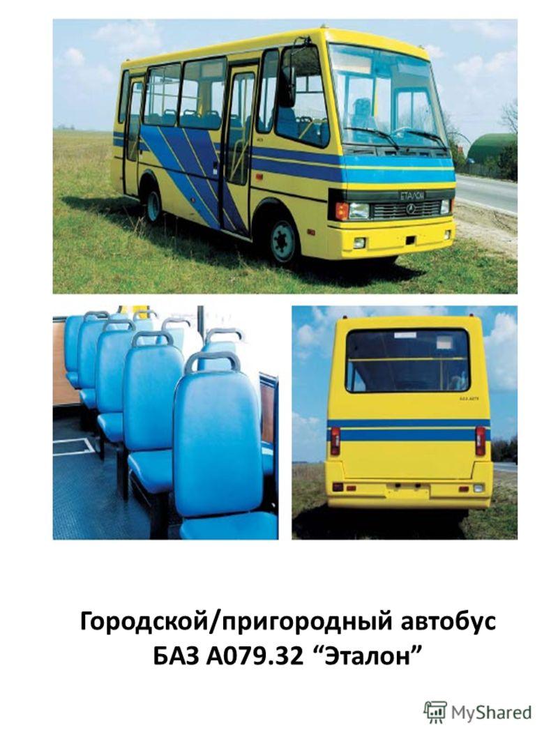 Городской/пригородный автобус БАЗ A079.32 Эталон