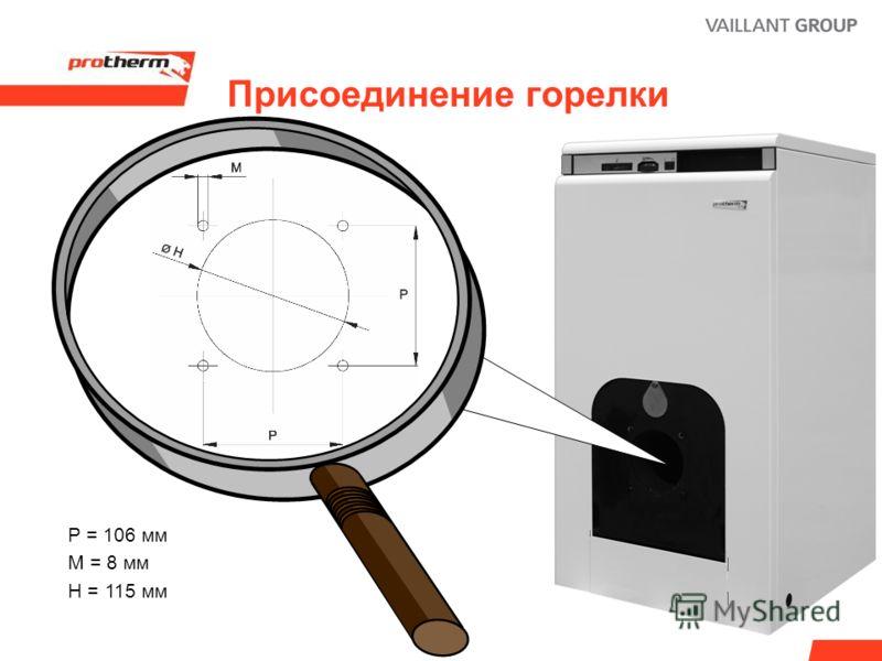 Присоединение горелки P = 106 мм М = 8 мм Н = 115 мм