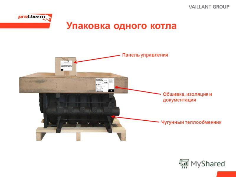 Упаковка одного котла Панель управления Чугунный теплообменник Обшивка, изоляция и документация