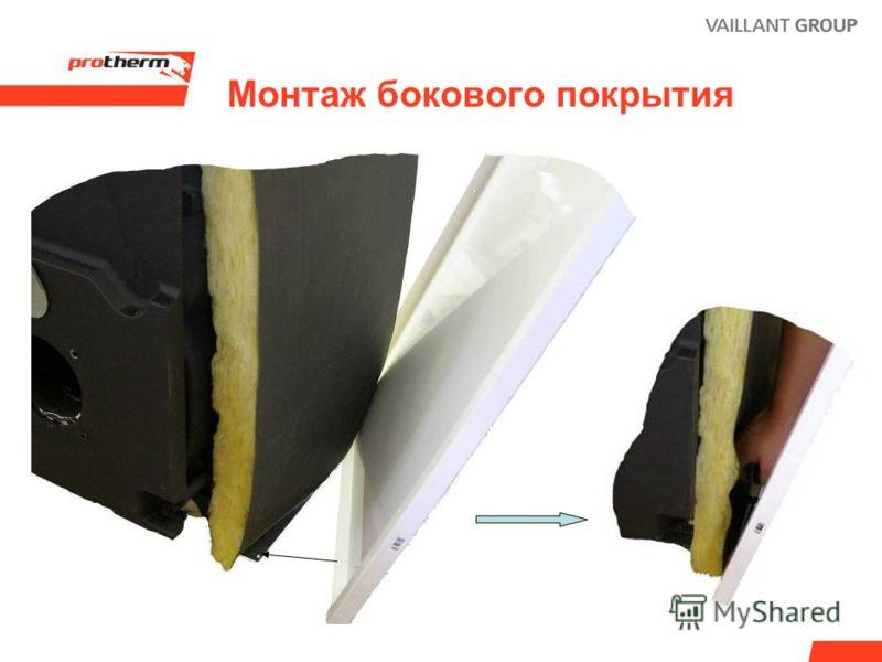 Монтаж бокового покрытия