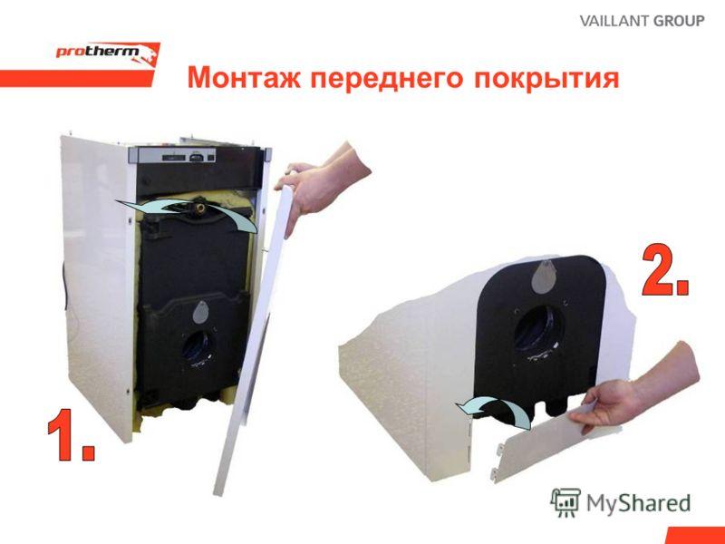 Монтаж переднего покрытия