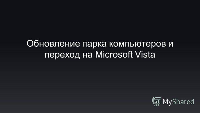 Обновление парка компьютеров и переход на Microsoft Vista