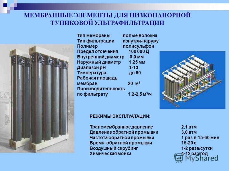 МЕМБРАННЫЕ ЭЛЕМЕНТЫ ДЛЯ НИЗКОНАПОРНОЙ ТУПИКОВОЙ УЛЬТРАФИЛЬТРАЦИИ Тип мембраны полые волокна Тип фильтрации изнутри-наружу Полимерполисульфон Предел отсечения 100 000 Д Внутренний диаметр 0,9 мм Наружный диаметр 1,25 мм Диапазон рН 1-13 Температура до