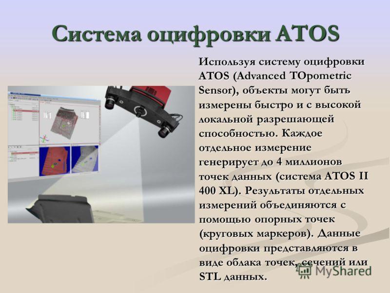 Система оцифровки ATOS Используя систему оцифровки ATOS (Advanced TOpometric Sensor), объекты могут быть измерены быстро и с высокой локальной разрешающей способностью. Каждое отдельное измерение генерирует до 4 миллионов точек данных (система ATOS I