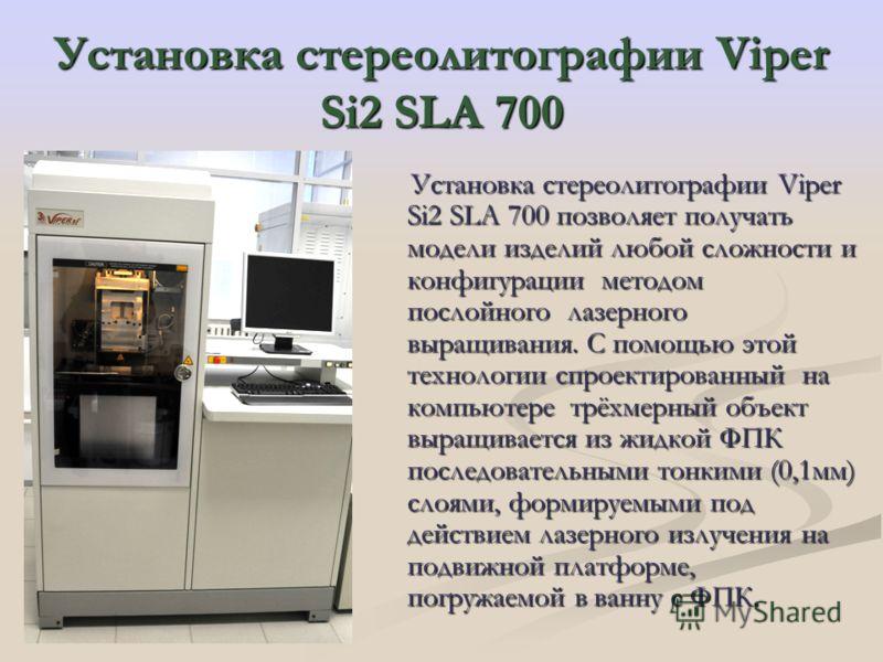 Установка стереолитографии Viper Si2 SLA 700 Установка стереолитографии Viper Si2 SLA 700 позволяет получать модели изделий любой сложности и конфигурации методом послойного лазерного выращивания. С помощью этой технологии спроектированный на компьют