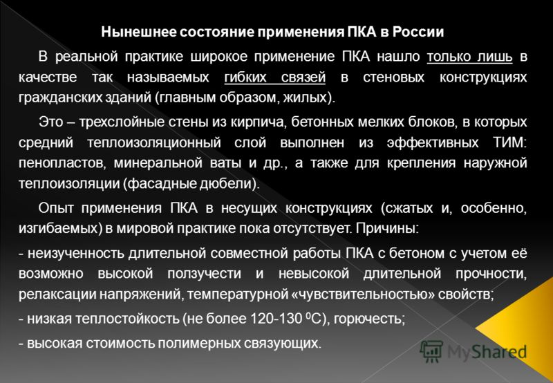 Нынешнее состояние применения ПКА в России В реальной практике широкое применение ПКА нашло только лишь в качестве так называемых гибких связей в стеновых конструкциях гражданских зданий (главным образом, жилых). Это – трехслойные стены из кирпича, б