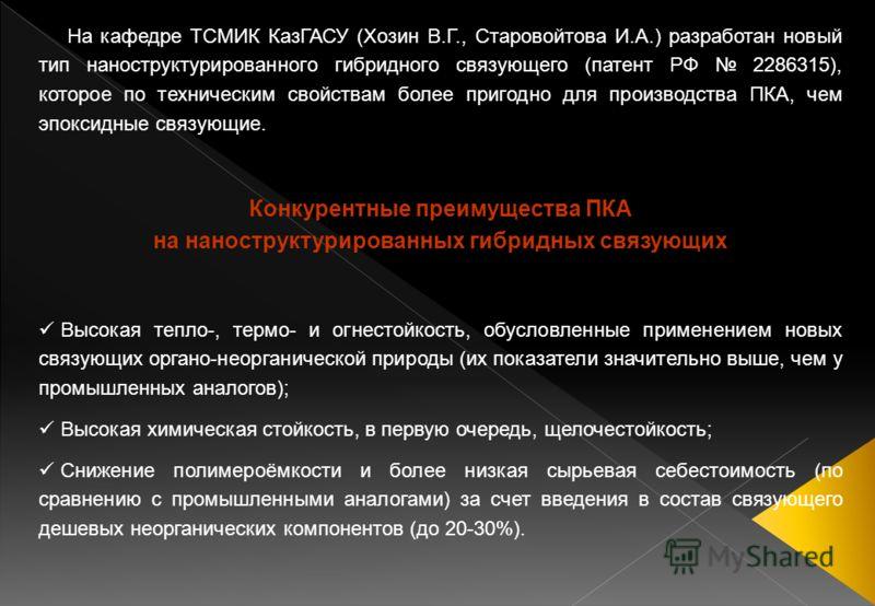 На кафедре ТСМИК КазГАСУ (Хозин В.Г., Старовойтова И.А.) разработан новый тип наноструктурированного гибридного связующего (патент РФ 2286315), которое по техническим свойствам более пригодно для производства ПКА, чем эпоксидные связующие. Конкурентн