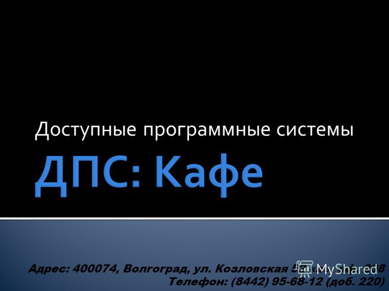 Доступные программные системы Адрес: 400074, Волгоград, ул. Козловская 52 «а», оф. 208 Телефон: (8442) 95-68-12 (доб. 220)