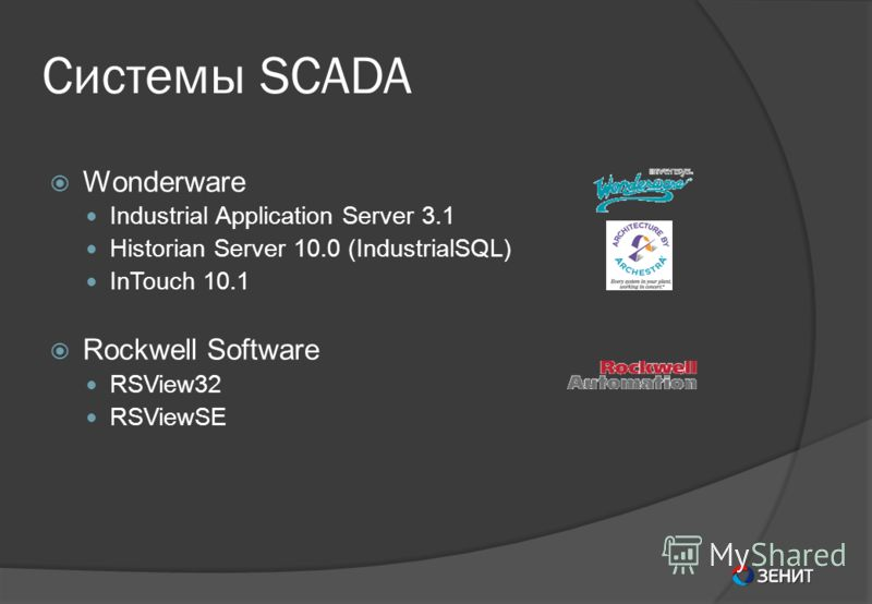 Системы SCADA Wonderware Industrial Application Server 3.1 Historian Server 10.0 (IndustrialSQL) InTouch 10.1 Rockwell Software RSView32 RSViewSE