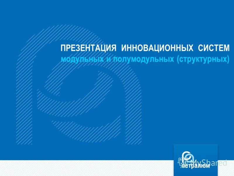 ПРЕЗЕНТАЦИЯ ИННОВАЦИОННЫХ СИСТЕМ модульных и полумодульных (структурных)