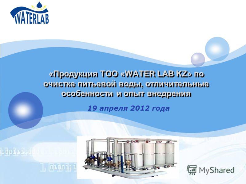 LOGO «Продукция ТОО «WATER LAB KZ» по очистке питьевой воды, отличительные особенности и опыт внедрения 19 апреля 2012 года
