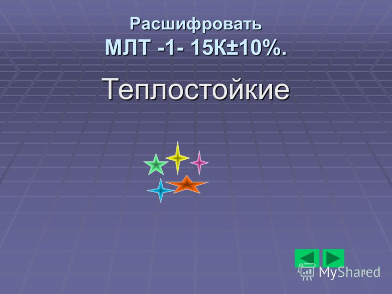 11 Расшифровать МЛТ -1- 15К±10%. Теплостойкие