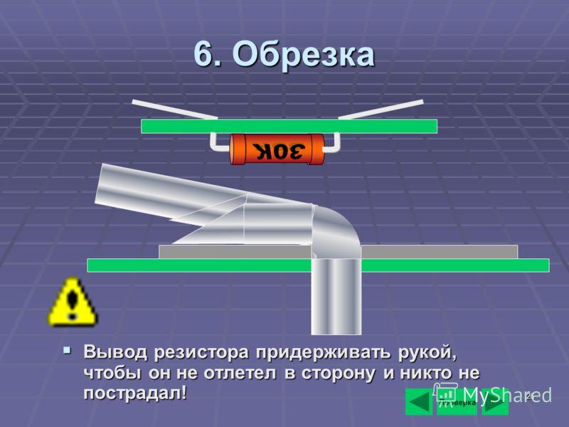 26 6. Обрезка Вывод резистора придерживать рукой, чтобы он не отлетел в сторону и никто не пострадал! Проверка