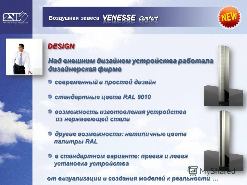Над внешним дизайном устройства работала дизайнерская фирма современный и простой дизайн современный и простой дизайн стандартные цвета RAL 9010 стандартные цвета RAL 9010 возможность изготовления устройства возможность изготовления устройства из нер