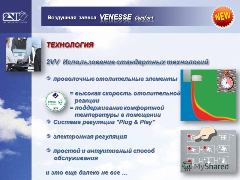 2VV Использование стандартных технологий проволочные отопительные элементы проволочные отопительные элементы = высокая скорость отопительной реакции реакции = поддерживание комфортной температуры в помещении температуры в помещении Система регуляции