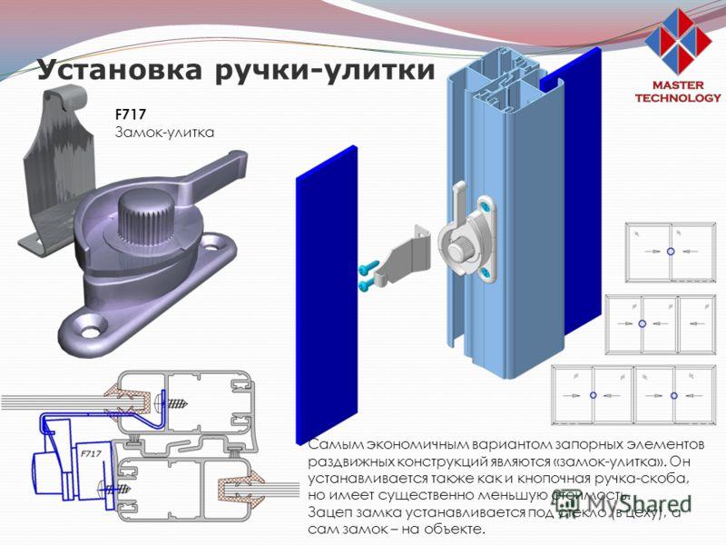 Установка ручки-улитки F717 Замок-улитка Самым экономичным вариантом запорных элементов раздвижных конструкций являются «замок-улитка». Он устанавливается также как и кнопочная ручка-скоба, но имеет существенно меньшую стоимость. Зацеп замка устанавл