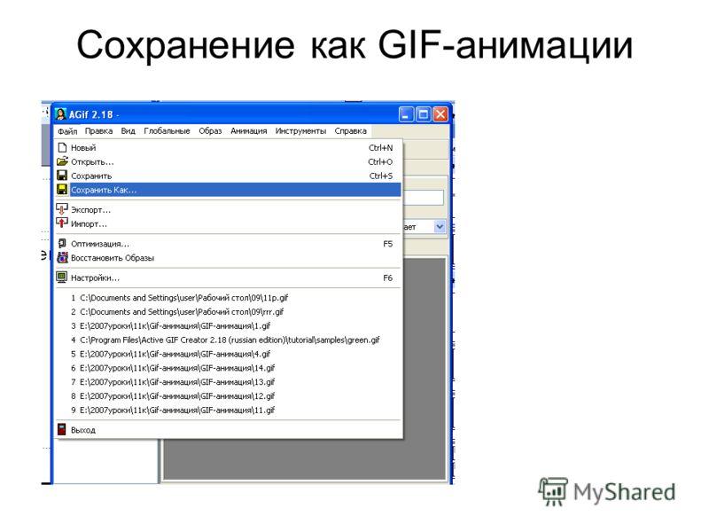 Сохранение как GIF-анимации
