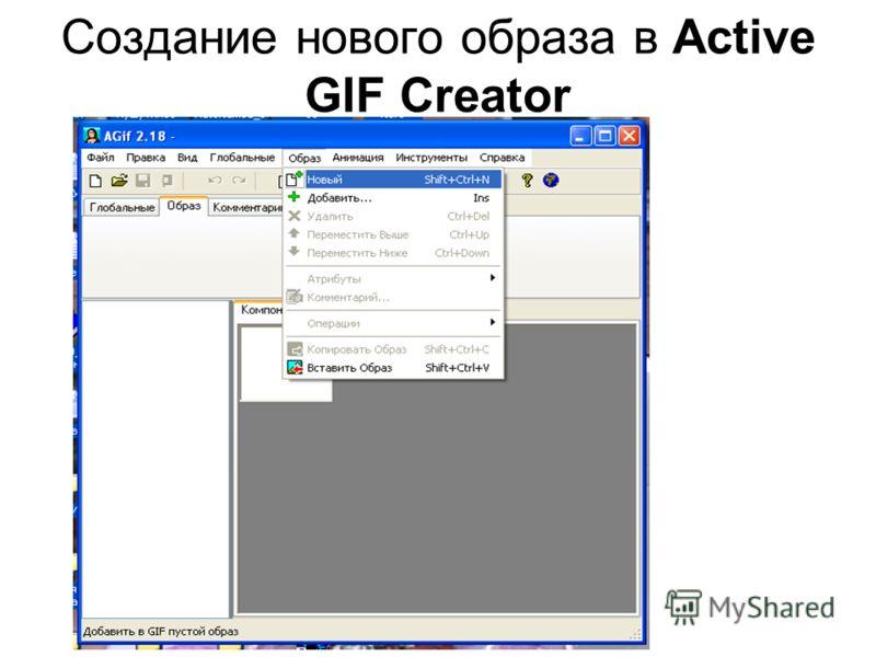 Создание нового образа в Active GIF Creator