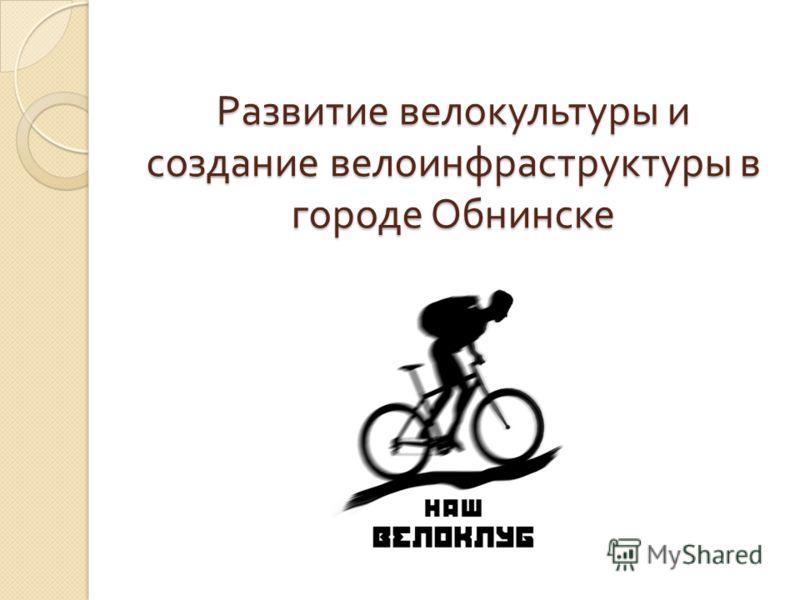 Развитие велокультуры и создание велоинфраструктуры в городе Обнинске