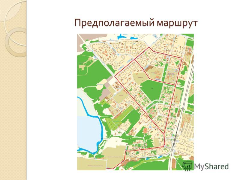 Предполагаемый маршрут