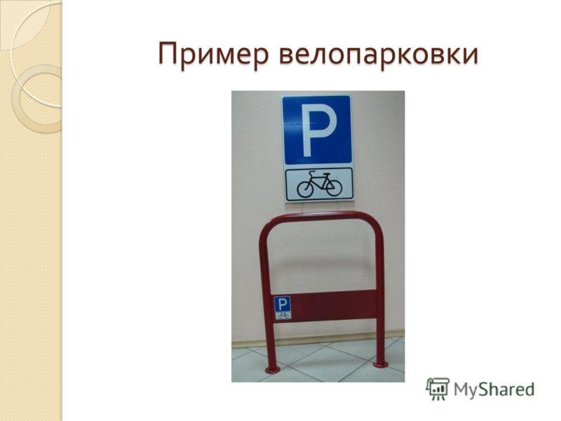 Пример велопарковки