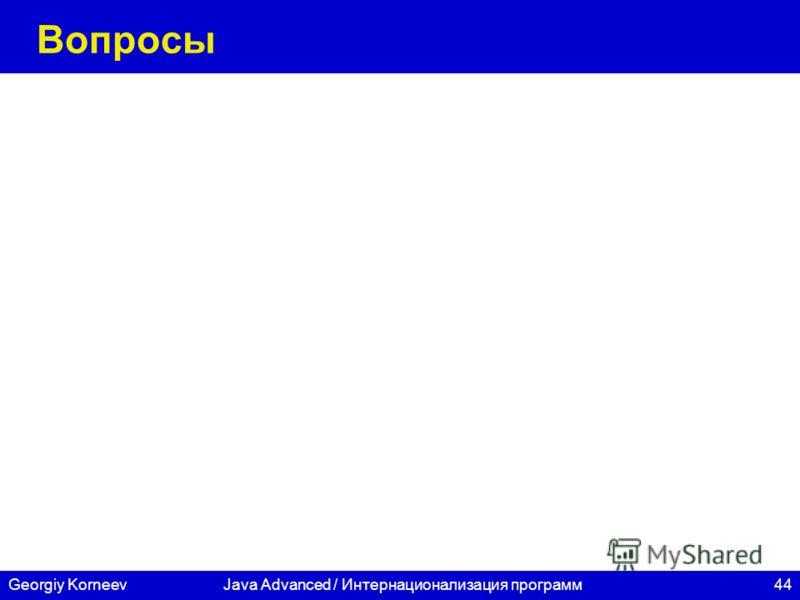 44 СПбГУ ИТМО Georgiy KorneevJava Advanced / Интернационализация программ Вопросы
