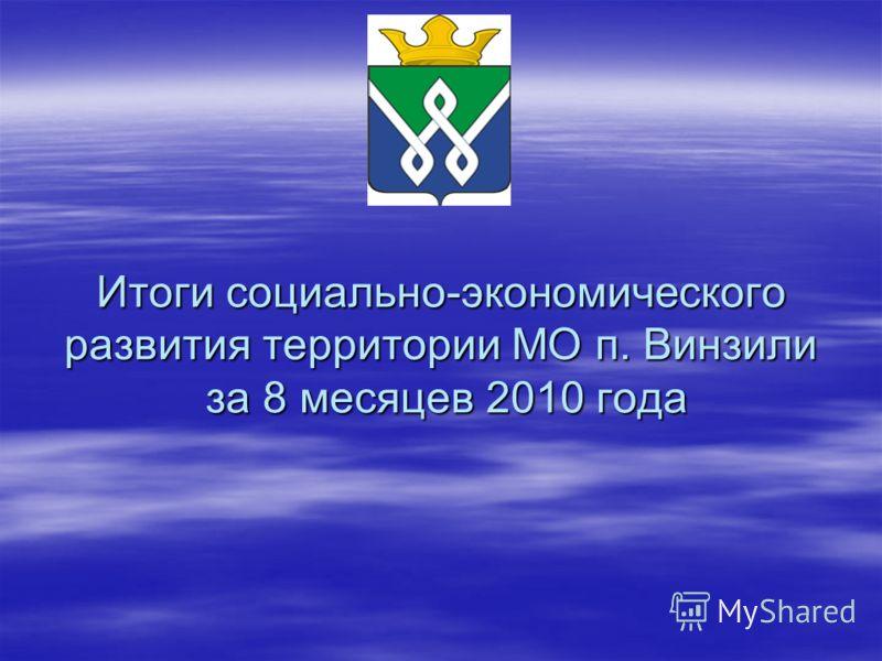 Итоги социально-экономического развития территории МО п. Винзили за 8 месяцев 2010 года